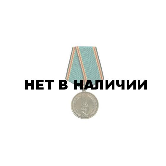 Медаль 90 лет Федеральной пограничной службе металл