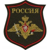 Нашивка на рукав фигурная ВС РФ Сухопутные войска полевая вышивка люрекс