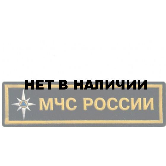 Нашивка на грудь МЧС России с розой ветров пластик