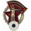 Нагрудный знак Ворошиловский стрелок металл