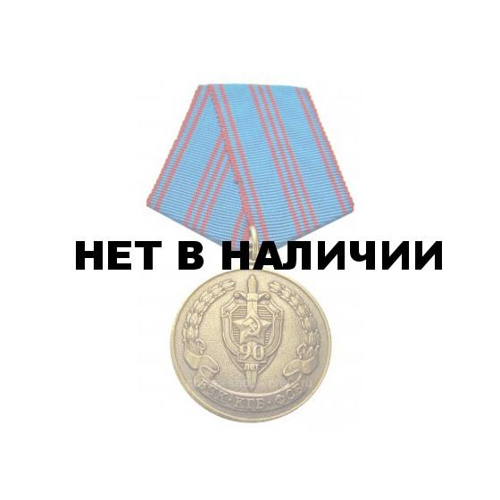 Медаль 90 лет ВЧК - КГБ металл
