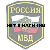 Нашивка на рукав Россия МВД с гербом РФ пластик