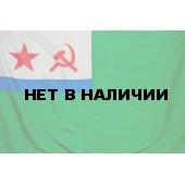 Флаг ВМФ ПВ СССР