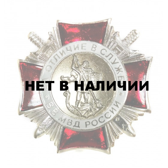 Нагрудный знак За отличие в Службе ВВ МВД 2 степени металл