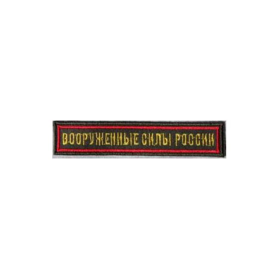 Нашивка на грудь с липучкой Вооружённые силы России 1 строка оливковый фон красный кант вышивка шёлк