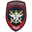 Нашивка на рукав с липучкой Полиция Подразделения ВД на транспорте МВД России вышивка люрекс