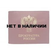 Обложка для удостоверения Прокуратура