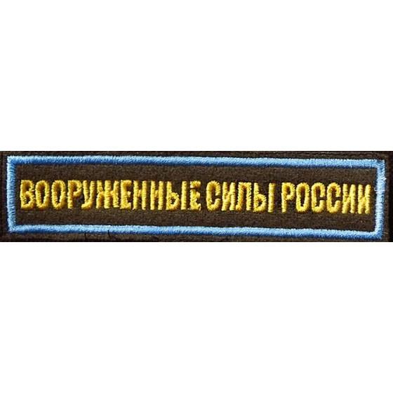 Нашивка на грудь Вооруженные силы России 1 строка оливковый фон синий кант вышивка шёлк
