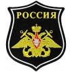 Нашивка на рукав фигурная с липучкой ВС РФ ВМФ чёрная пластик