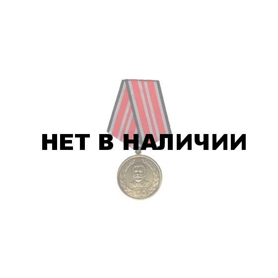 Медаль 130 лет со дня рождения Сталина металл