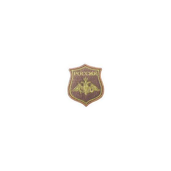 Нашивка на рукав фигурная ВС РФ МО полевая оливковая вышивка шёлк