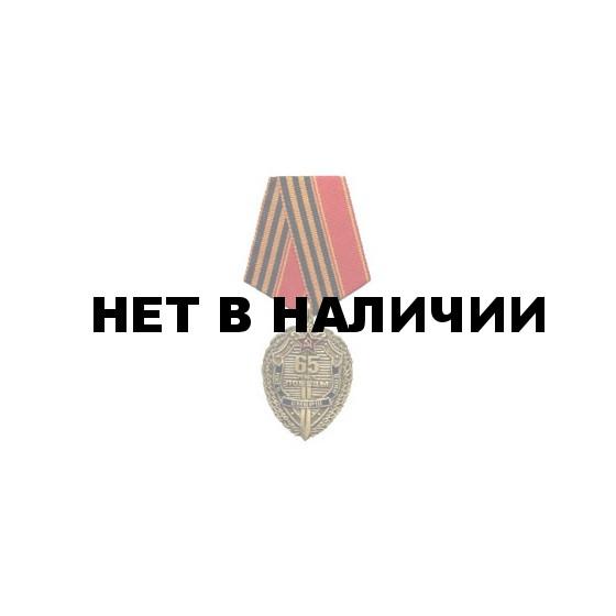Медаль 65 лет Победы (НКГБ - СМЕРШ - НКВД) металл