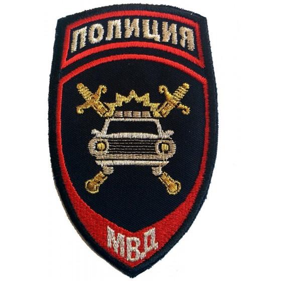 Нашивка на рукав Полиция Госавтоинспекция МВД России вышивка люрекс