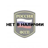 Нашивка на рукав Россия ФССП флаг вышивка шелк
