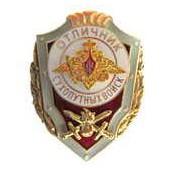 Нагрудный знак Отличник сухопутных войск уставной металл