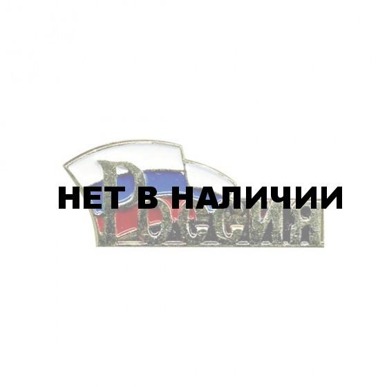 Нагрудный знак РОССИЯ 2 металл
