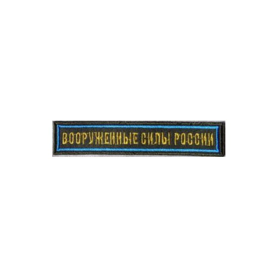 Нашивка на грудь с липучкой Вооружённые силы России 1 строка оливковый фон синий кант вышивка шёлк