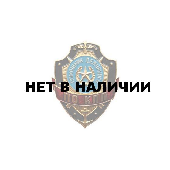 Нагрудный знак Помощник дежурного по КПП металл