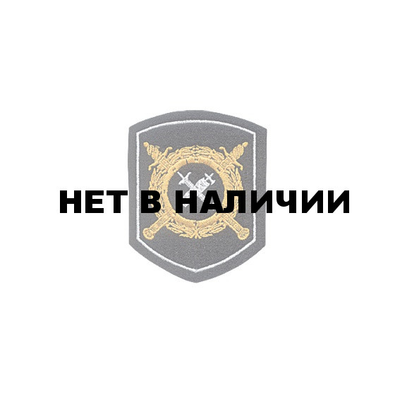 Нашивка на рукав Приказ №242 МВД Обеспечение деятельности органов ВД тканая
