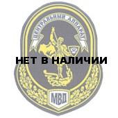 Нашивка на рукав Центральный аппарат МВД вышивка люрекс