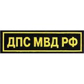 Нашивка на грудь ДПС МВД РФ пластик
