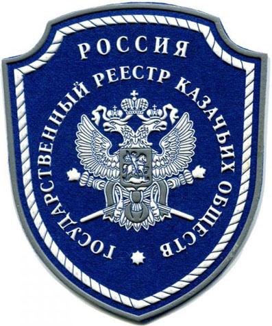 Эмблемы и гербы казаков современной России