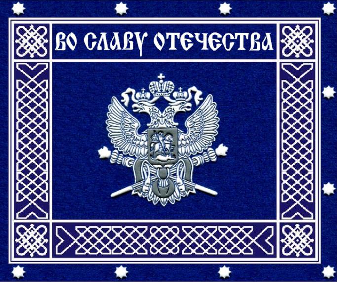 Знамена Казаков современной России
