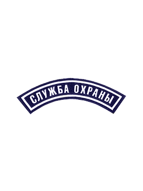Нашивка дуга Служба охраны пологая синий фон белый шрифт пластик