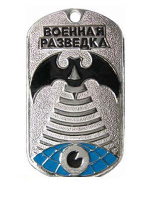 Жетон 7-8 Россия Военная разведка металл