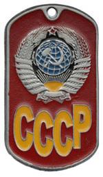 Жетон 11-16 СССР металл