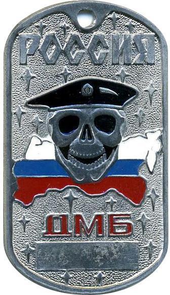 Жетон 10-1 Россия ДМБ черный берет металл