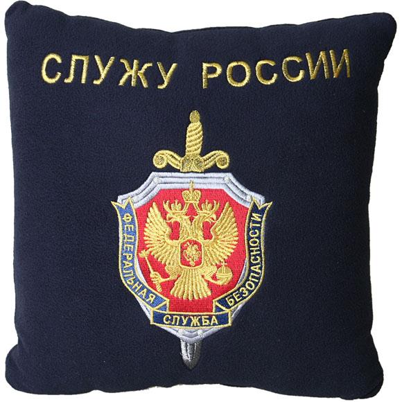 Подушка сувенирная ФСБ Служу России вышитая