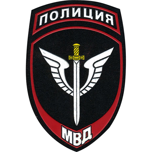 Нашивка на рукав Полиция Спецподразделения МВД России пластик