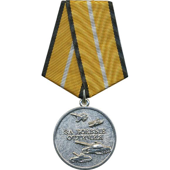 Медаль За боевые отличия металл