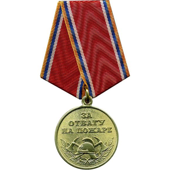 Медаль МЧС России За отвагу на пожаре металл