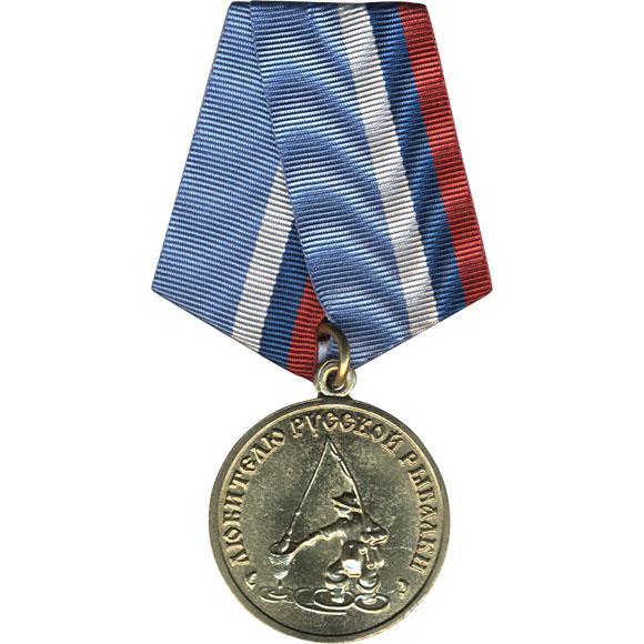 Медаль Любителю русской рыбалки лето металл
