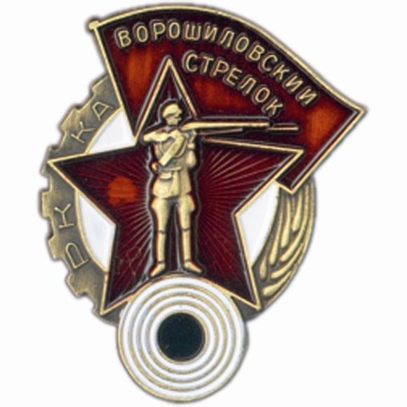 Магнит Ворошиловский стрелок металл
