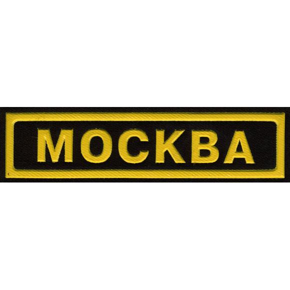 Нашивка на грудь Москва пластик