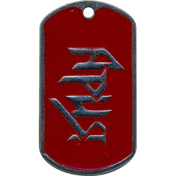 Жетон 11-7 АРИЯ красный металл
