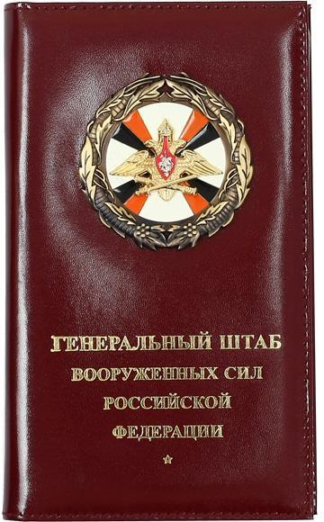 Визитница Генеральный штаб ВС РФ кожа