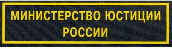 Нашивка на грудь Министерство Юстиции России пластик