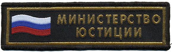 Нашивка на грудь Министерство юстиции флаг тканая