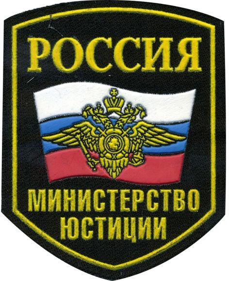 Нашивка на рукав Россия Министерство юстиции герб пластик