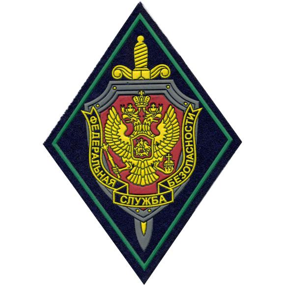 Нашивка на рукав ФСБ нового образца черный фон зеленый кант пластик