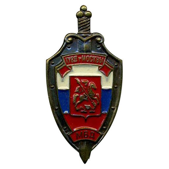 Нагрудный знак ГУВД Москвы МВД металл