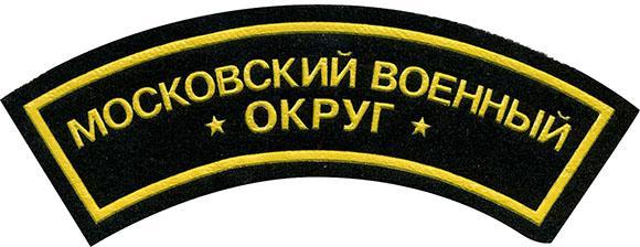 Нашивка дуга Московский военный округ черный фон пластик
