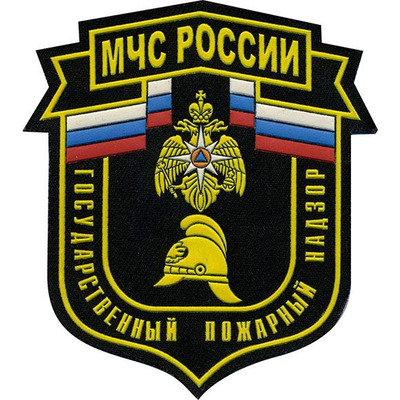 Нашивка на рукав МЧС России Государственный пожарный надзор пластик