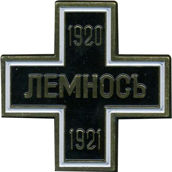 Магнит Крест Лемносъ металл