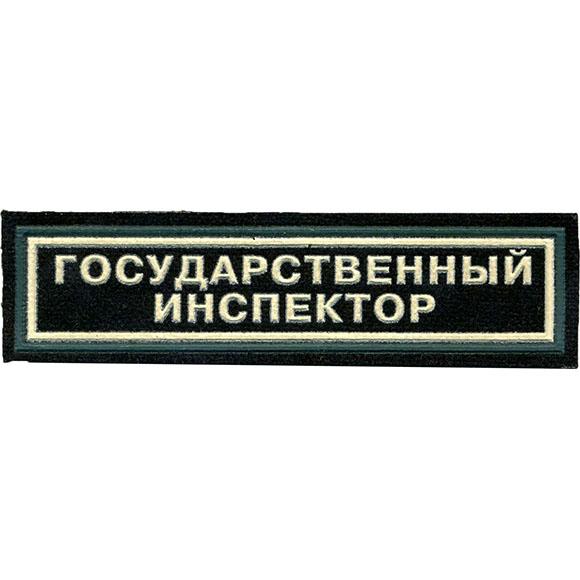 Нашивка на грудь Государственный инспектор пластик