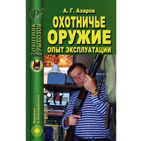 Книга Охотничье оружие. Опыт Эксплуатации.